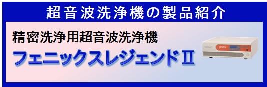 【製品紹介】工業用超音波洗浄機 フェニックスⅢ
