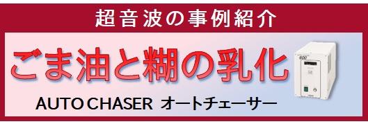 【事例紹介】超音波ホモジナイザーでごま油と洗濯糊の乳化(オートチェイサー)