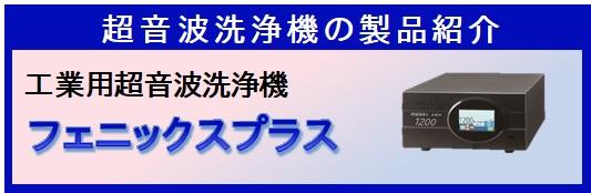 【製品紹介】工業用超音波洗浄機 フェニックスプラス