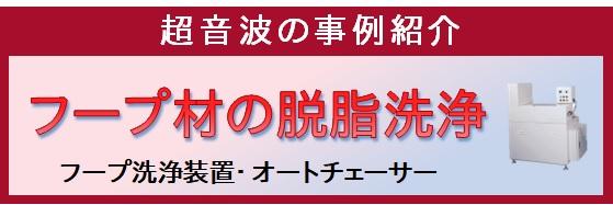【事例紹介】フープ洗浄機でフープ材の脱脂洗浄(オートチェイサー)