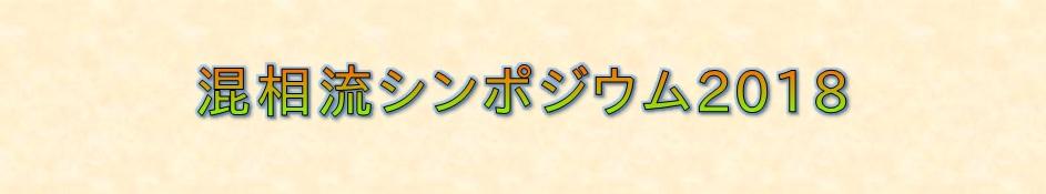 【寄稿】超音波TECHNO 第30巻 第1号 2018/1-2号のお知らせ