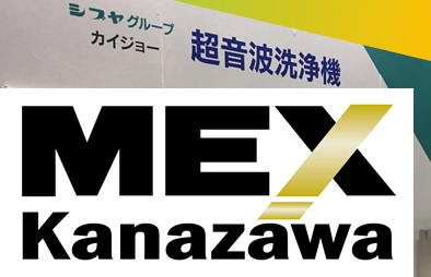 MEX金沢2018 第56回機械工業見本市金沢の出展報告