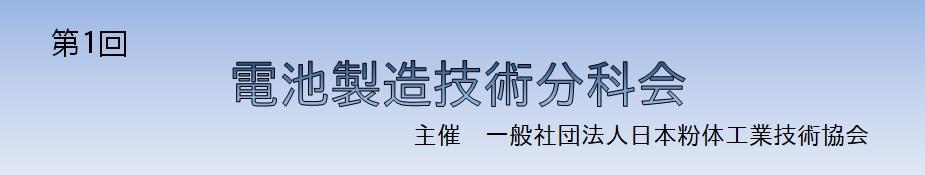 第1回 電池製造技術分科会の参加のご報告