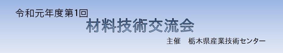 令和元年度第1回 材料技術交流会の参加ご報告