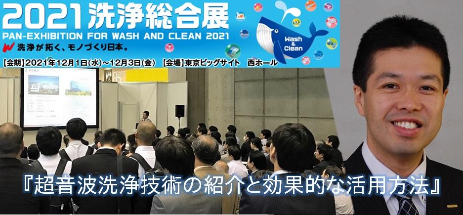 「技術セミナー」(無料)を2021洗浄総合展で講演します