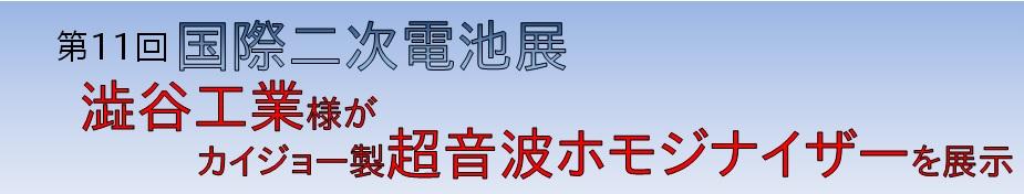 第11回 二次電池展で澁谷工業様が超音波ホモジナイザーを展示します