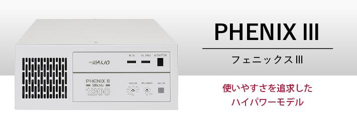 フェニックスⅢ ハイパワーモデル 超音波洗浄機