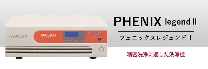 フェニックスレジェンド2 精密洗浄に適した超音波洗浄機