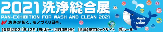 【製品紹介】卓上型超音波洗浄機 ソノクリーナーDシリーズ