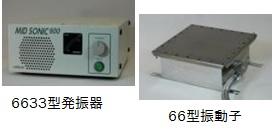 【展示室】展示機器の紹介 ミッドソニックシリーズ6633型発振器