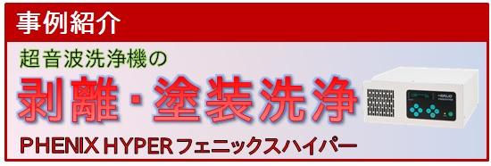 【事例紹介】超音波洗浄機 ダメージフリーな塗装洗浄と塗料剥離の例(フェニックスハイパー)