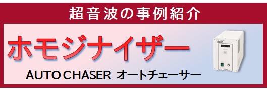 販売拠点統合のお知らせ (超音波機器事業部 東京販売分室の統合)
