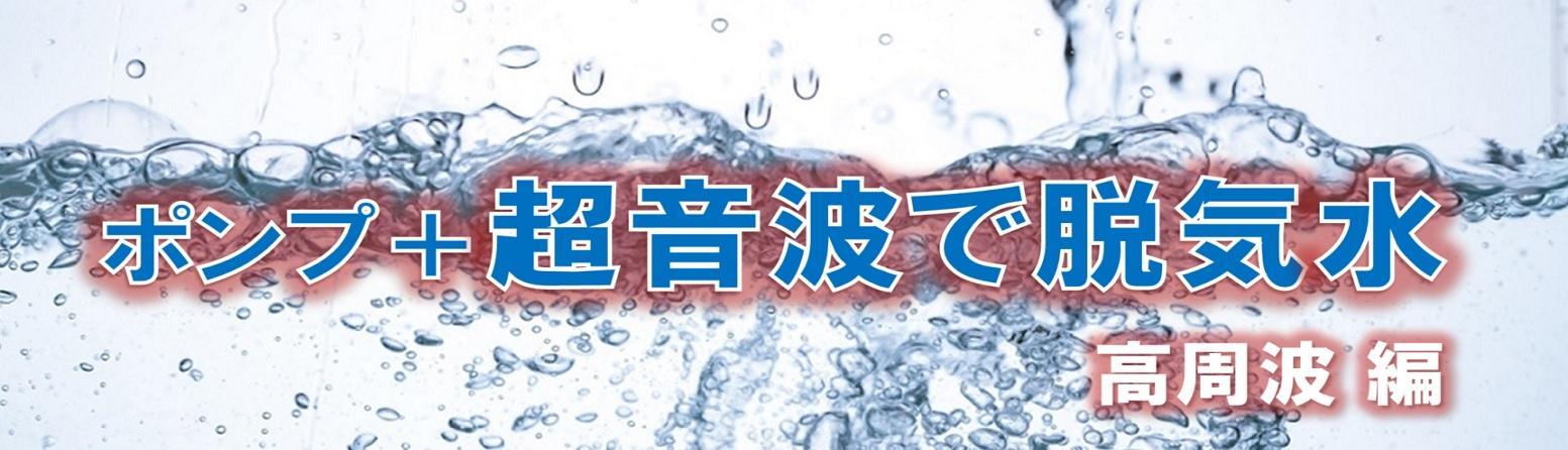 ポンプと超音波で脱気水を作る(高周波)