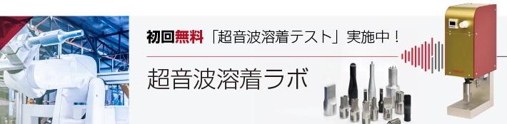 <超音波溶着ラボ> 開設のお知らせ