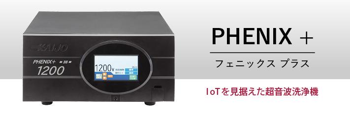 フェニックスプラス IoTを見据えた超音波洗浄機